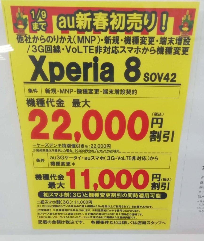 auXperia8