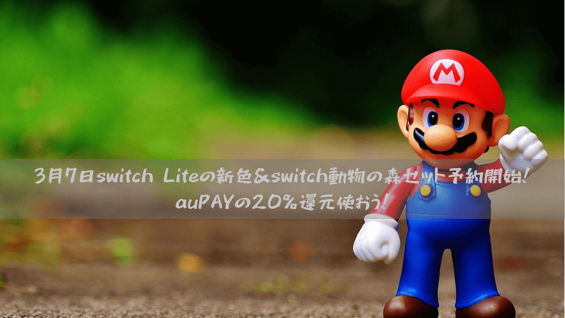 3月7日switch Liteの新色&switch動物の森セット予約開始!auPAYの20%還元使おう!