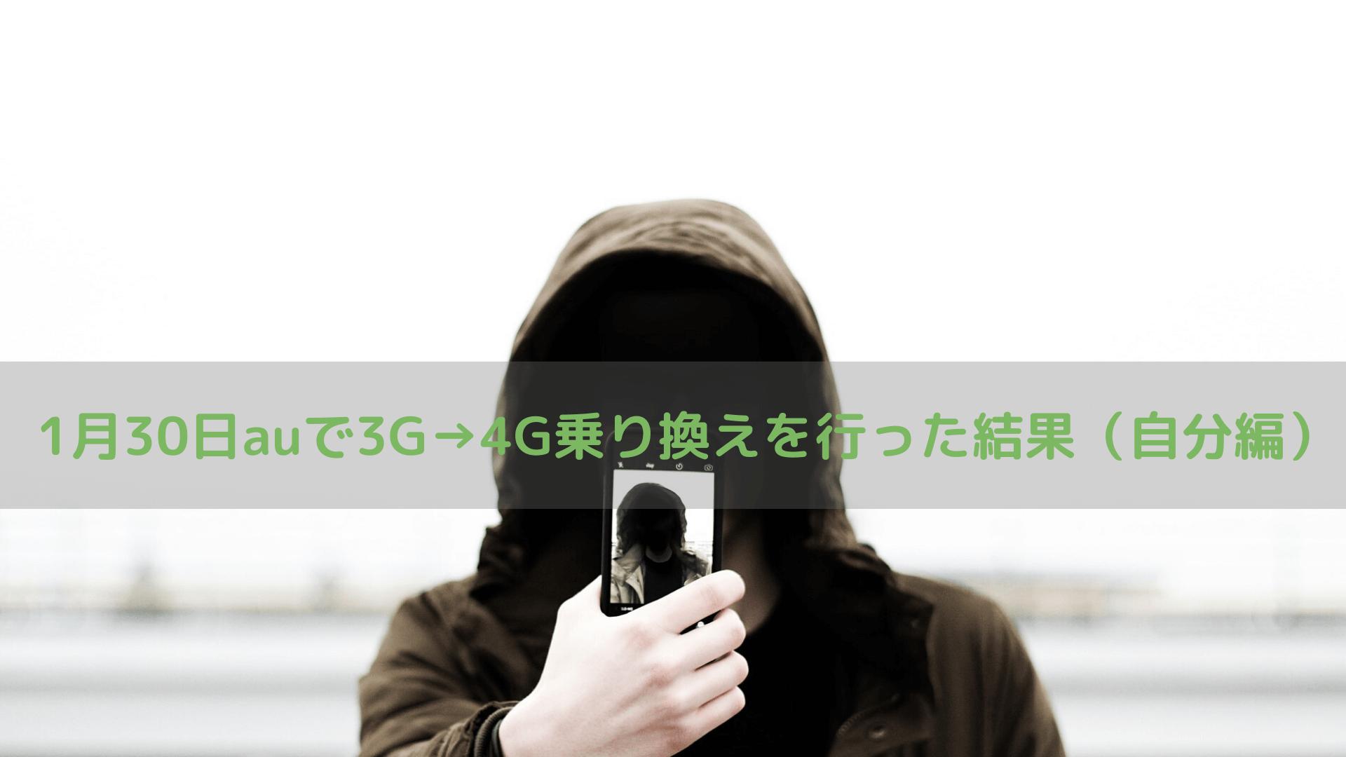 1月30日auで3G→4G乗り換えを行った結果(自分編)