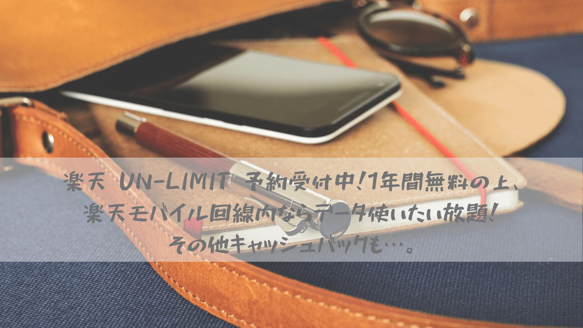 楽天 UN-LIMIT 予約受付中!1年間無料の上、楽天モバイル回線内ならデータ使いたい放題!その他キャッシュバックも…。