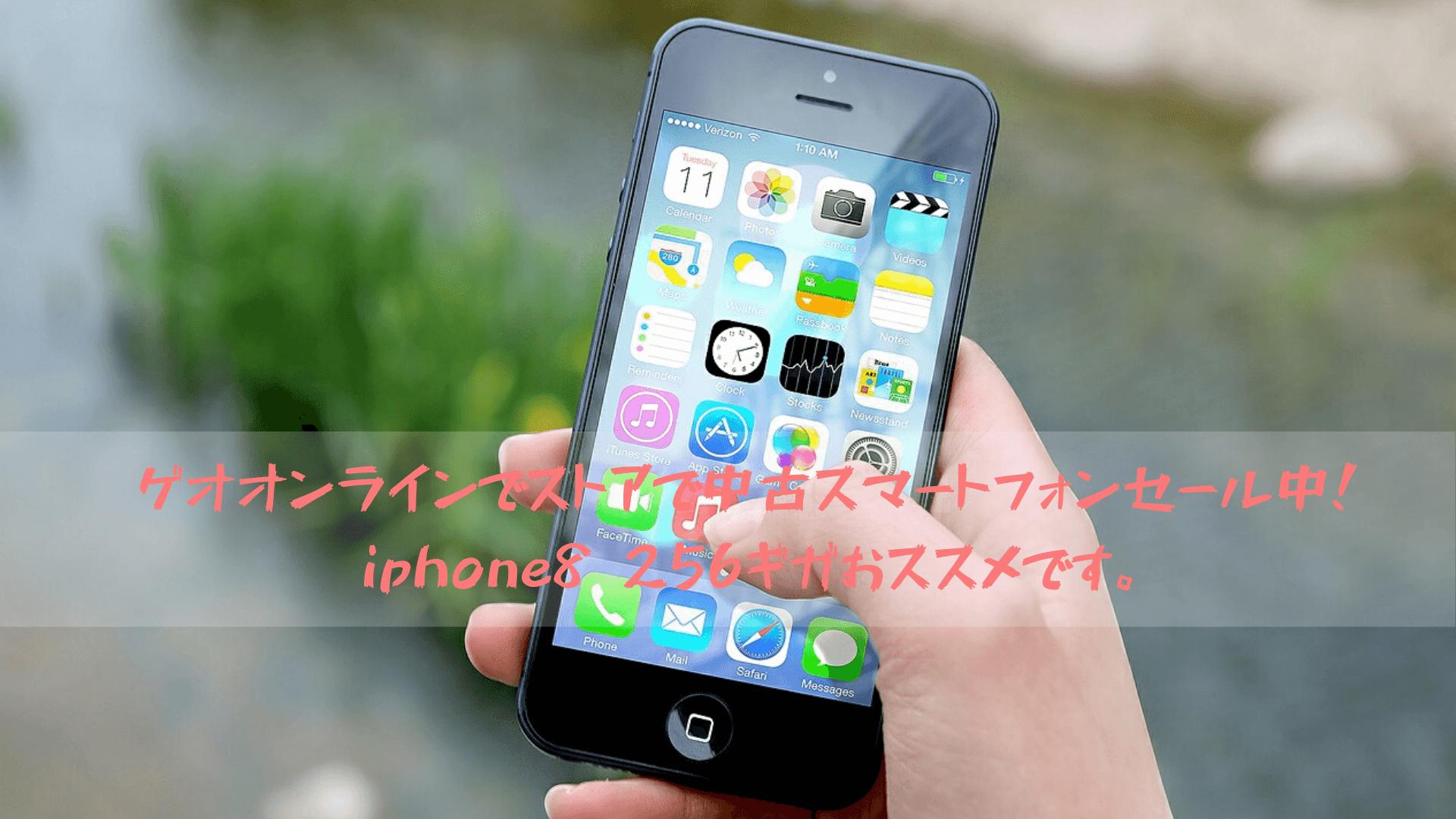 ゲオオンラインでストアで中古スマートフォンセール中!iphone8 256ギガおススメです。