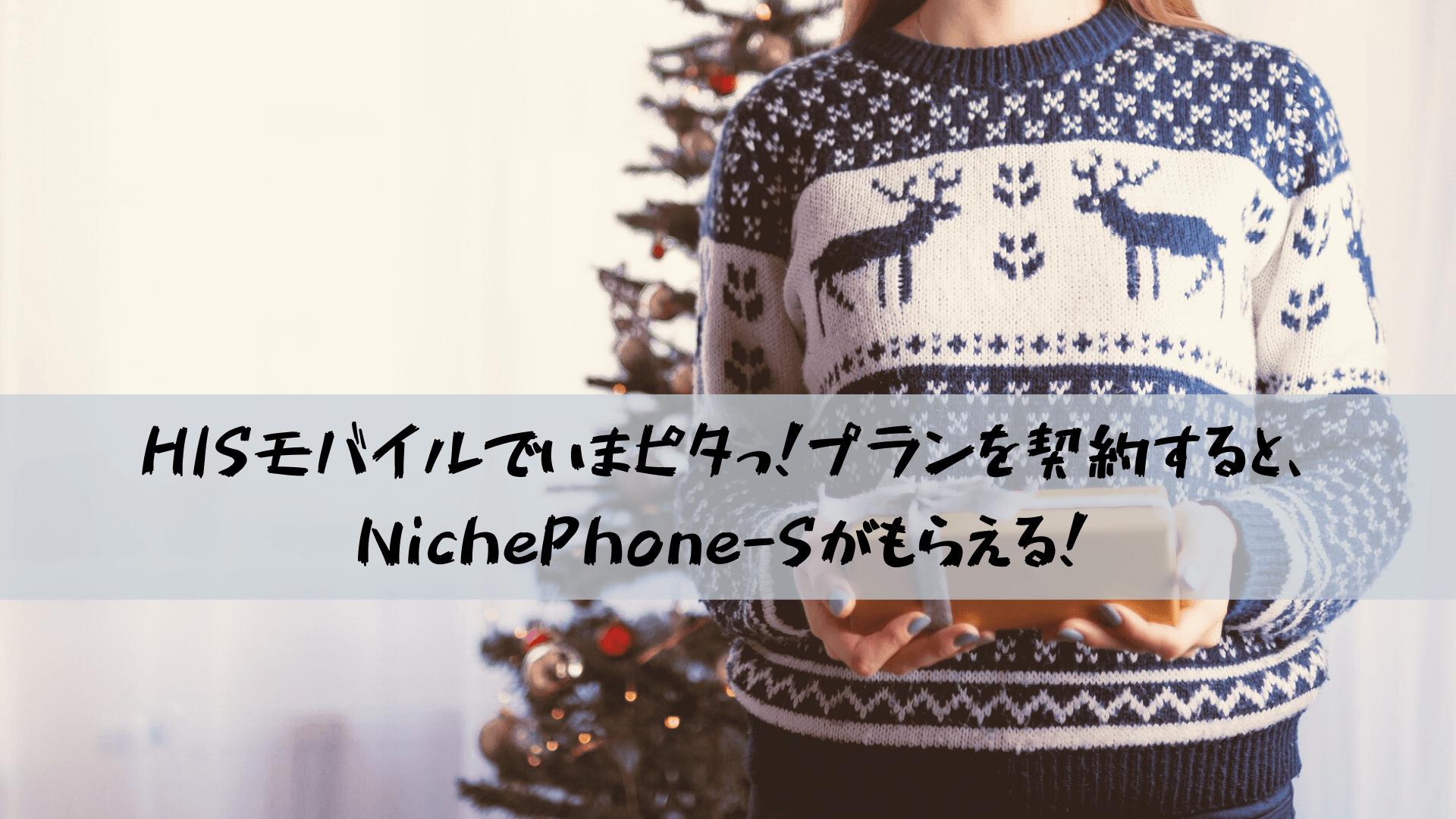 HISモバイルでいまピタっ!プランを契約すると、NichePhone-Sがもらえる!