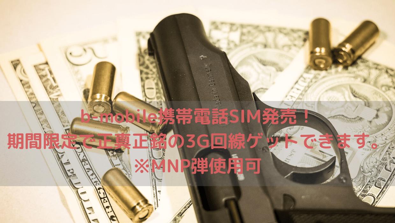 b-mobile携帯電話SIM発売!期間限定で正真正銘の3G回線ゲットできます。※MNP弾使用可