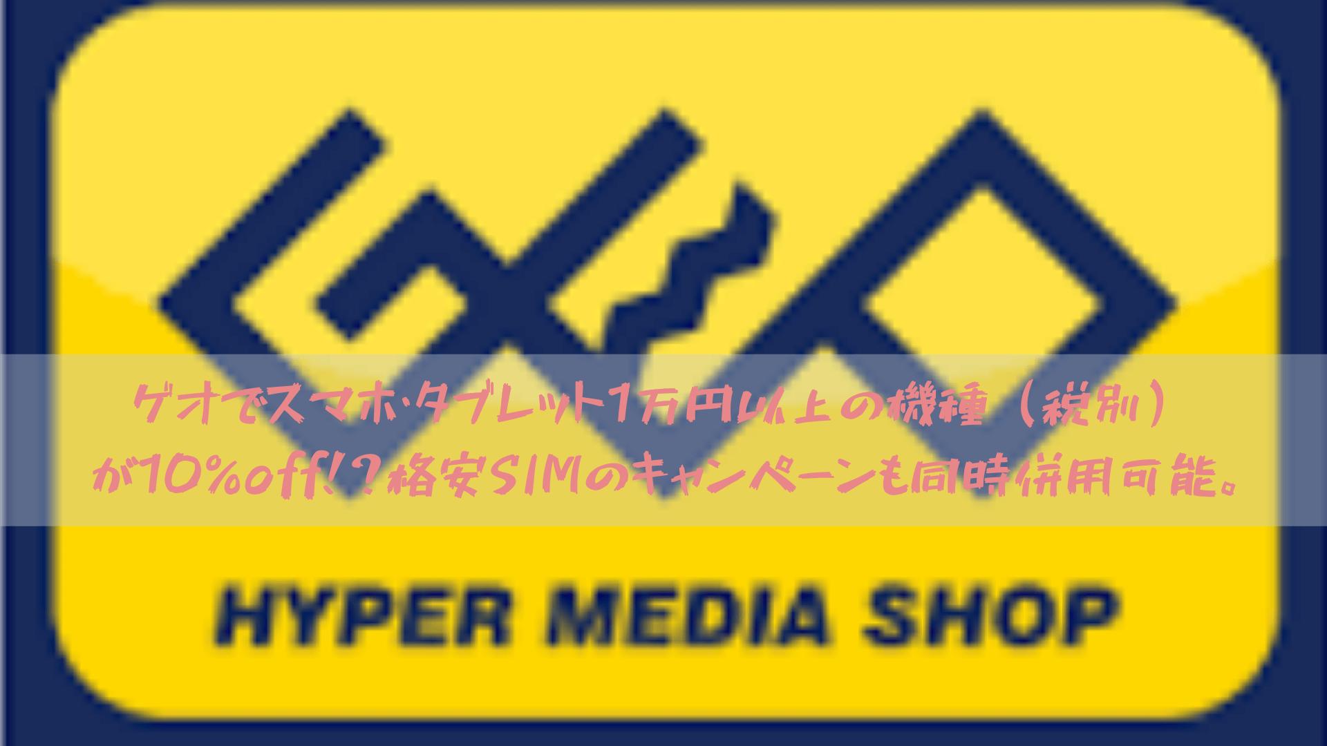 ゲオでスマホ・タブレット1万円以上の機種(税別)が10%off!?格安SIMのキャンペーンも同時併用可能。