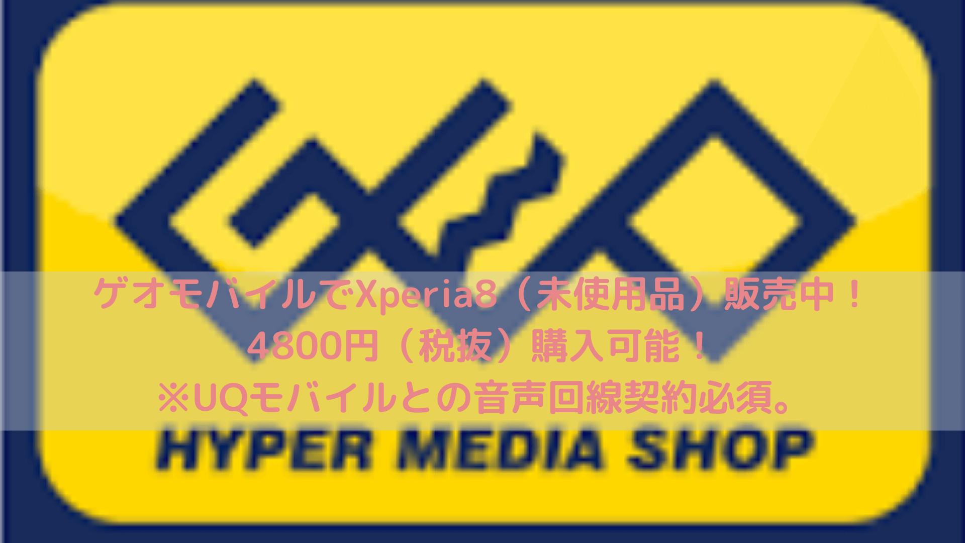 ゲオモバイルでXperia8(未使用品)販売中!4800円(税抜)購入可能!※UQモバイルとの音声回線契約必須。