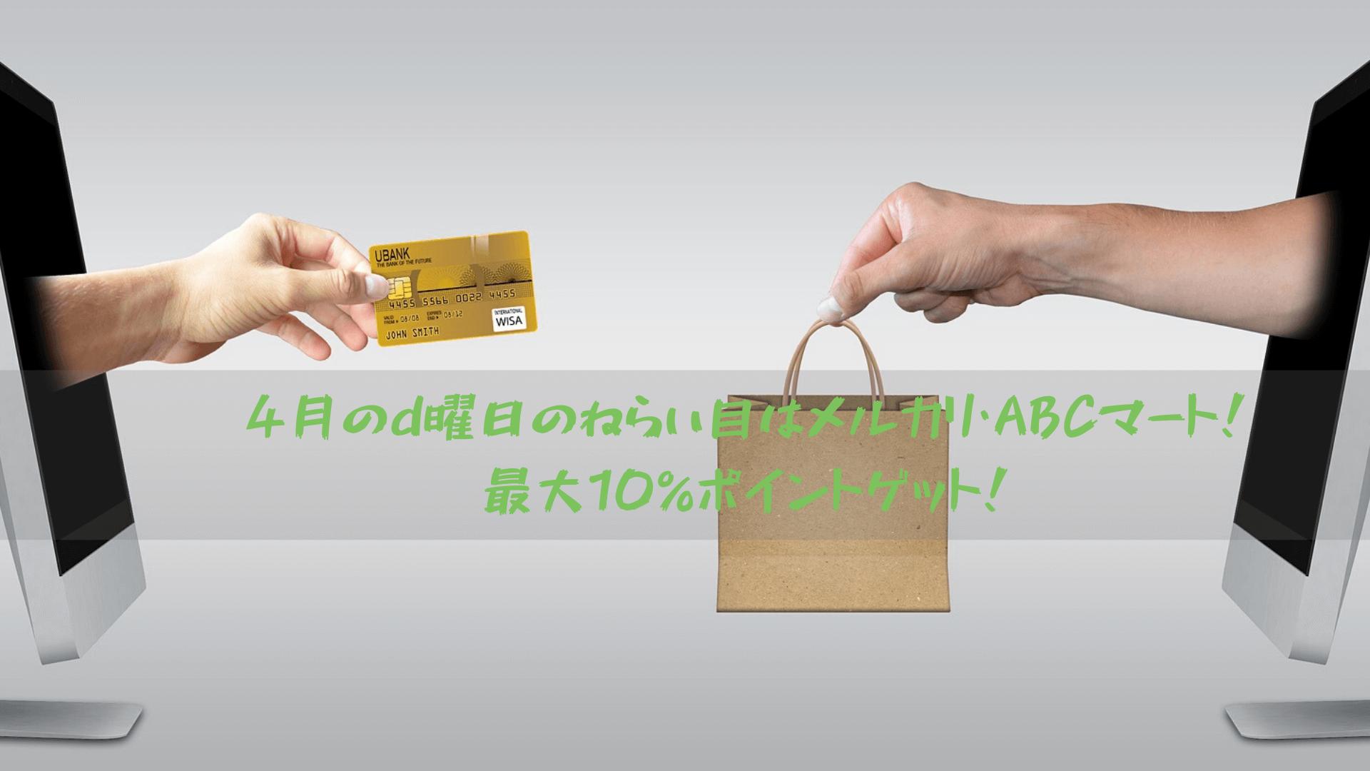4月のd曜日のねらい目はメルカリ・ABCマート!最大10%ポイントゲット!