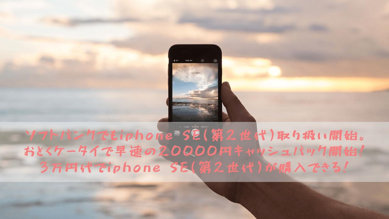 ソフトバンクでもiphone SE(第2世代)取り扱い開始。おとくケータイでは先行予約特典で早速の20000円キャッシュバック開始!3万円代でiphone SE(第2世代)が購入できる!