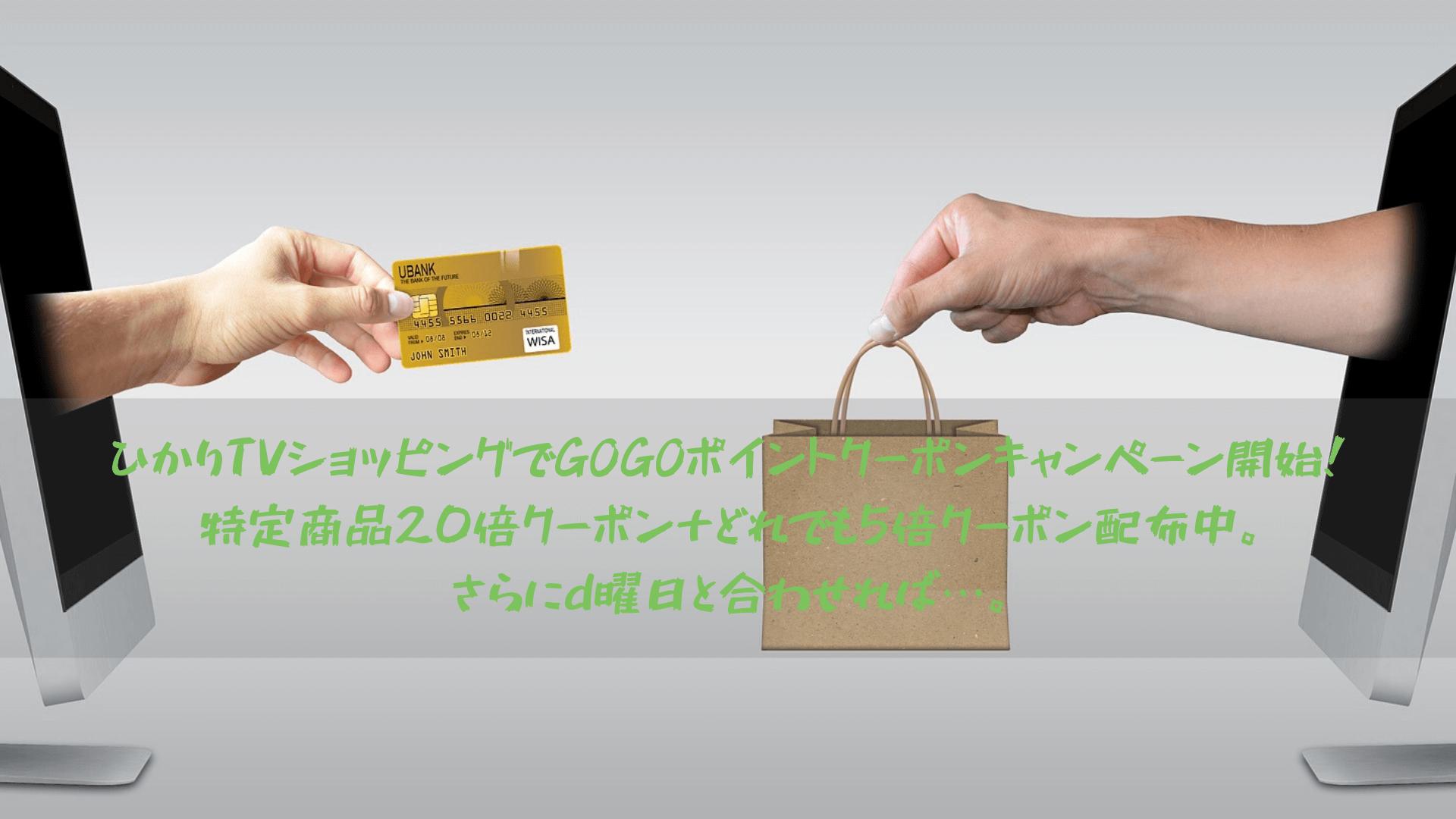 ひかりTVショッピングでGOGOポイントクーポンキャンペーン開始!特定商品20倍クーポン+どれでも5倍クーポン配布中。さらにd曜日と合わせれば…。