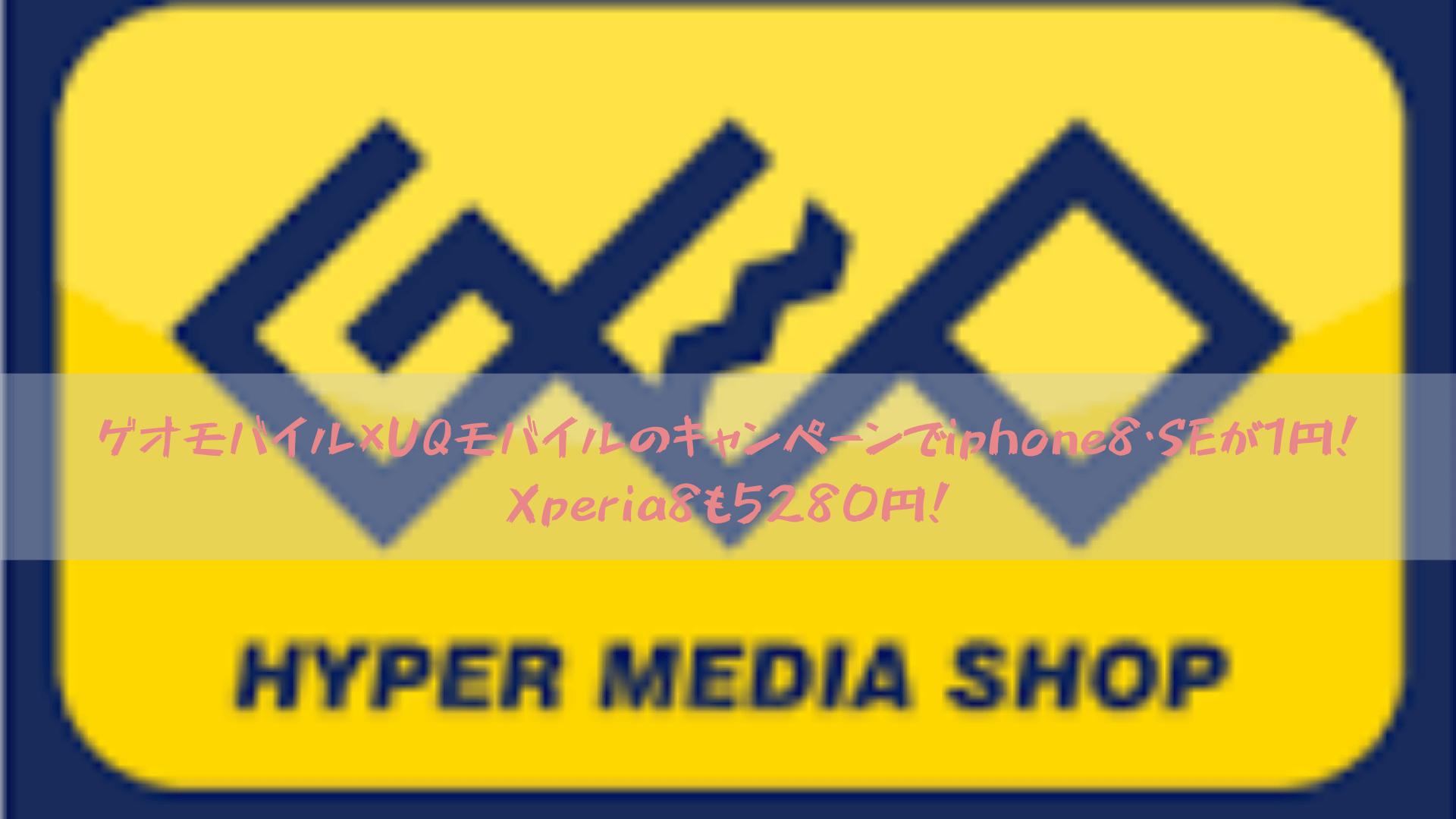 ゲオモバイル×UQモバイルのキャンペーンでiphone8・SEが1円!Xperia8も5280円!