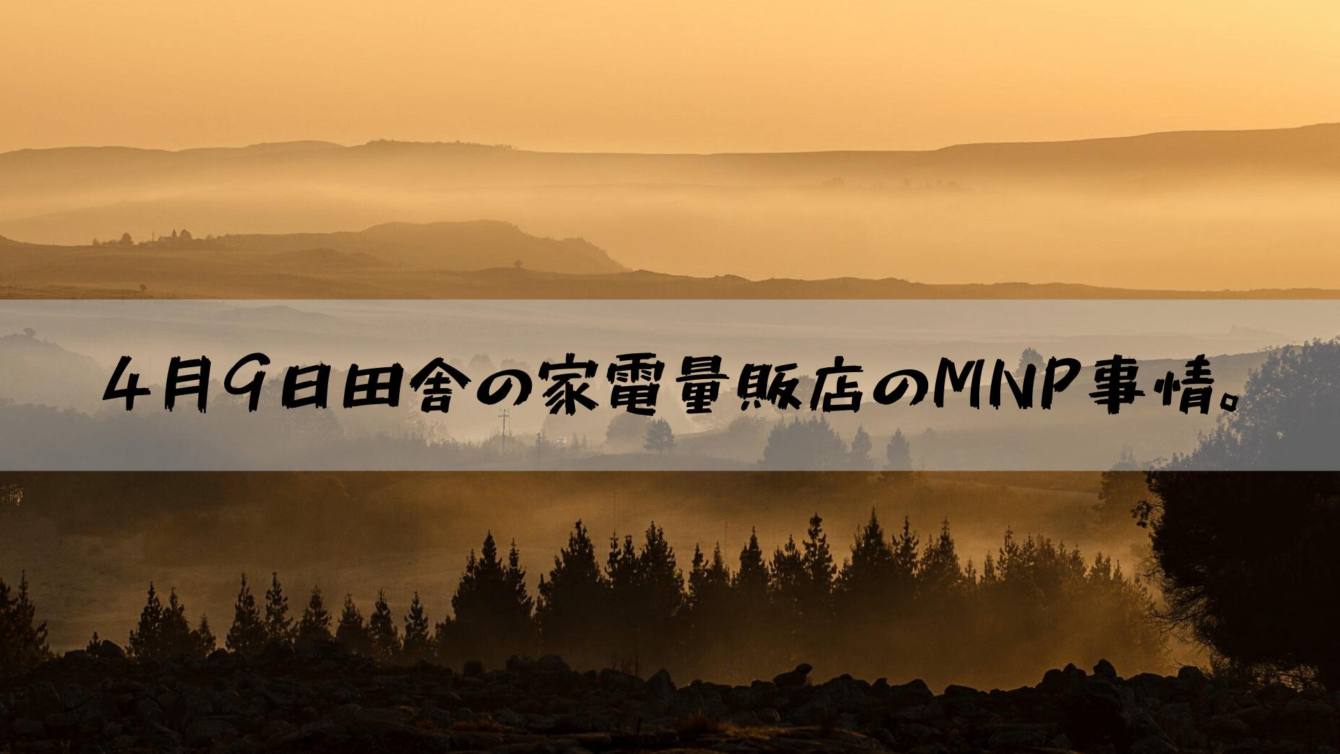 4月9日田舎の家電量販店のMNP事情。