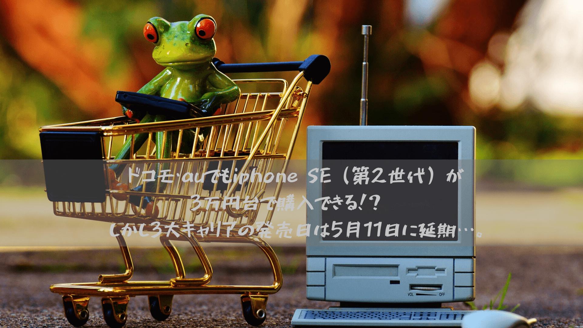 ドコモ・auでもiphone SE(第2世代)が3万円台で購入できる!?※しかし3大キャリアの発売日は5月11日に延期…。
