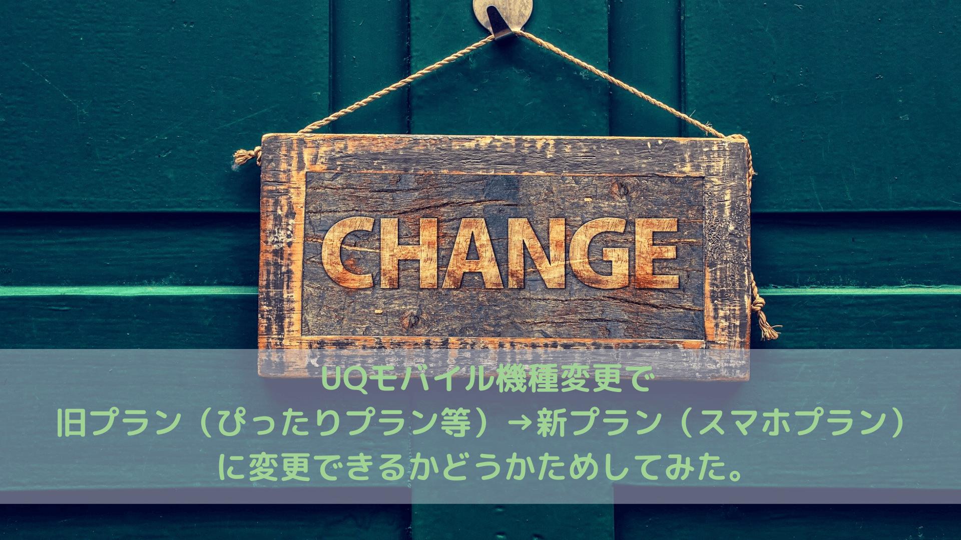 UQモバイル機種変更で旧プラン(ぴったりプラン等)→新プラン(スマホプラン)に変更できるかどうかためしてみた。