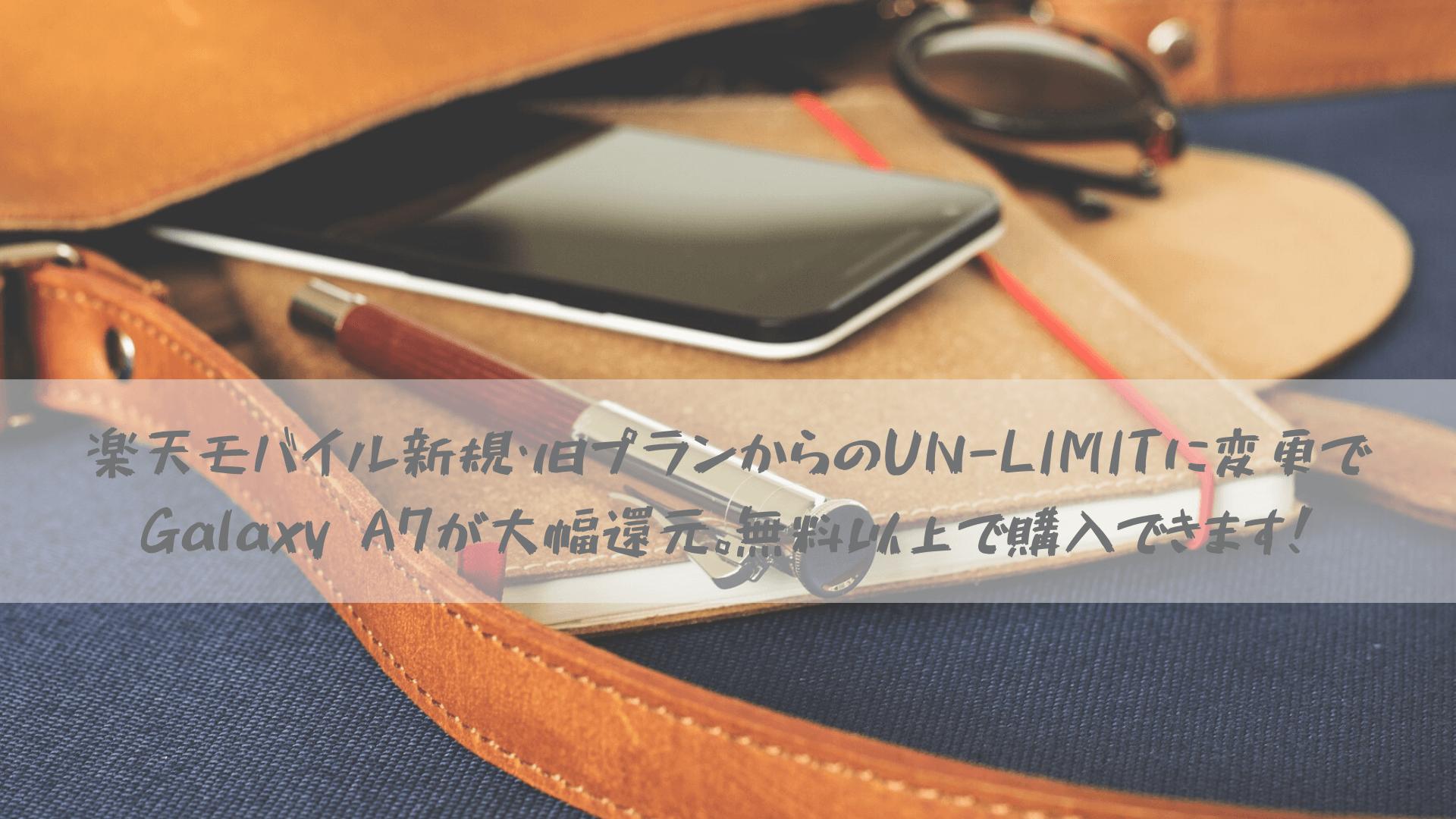 楽天モバイル新規・旧プランからのUN-LIMITに変更でGalaxy A7が大幅還元。無料以上で購入できます!