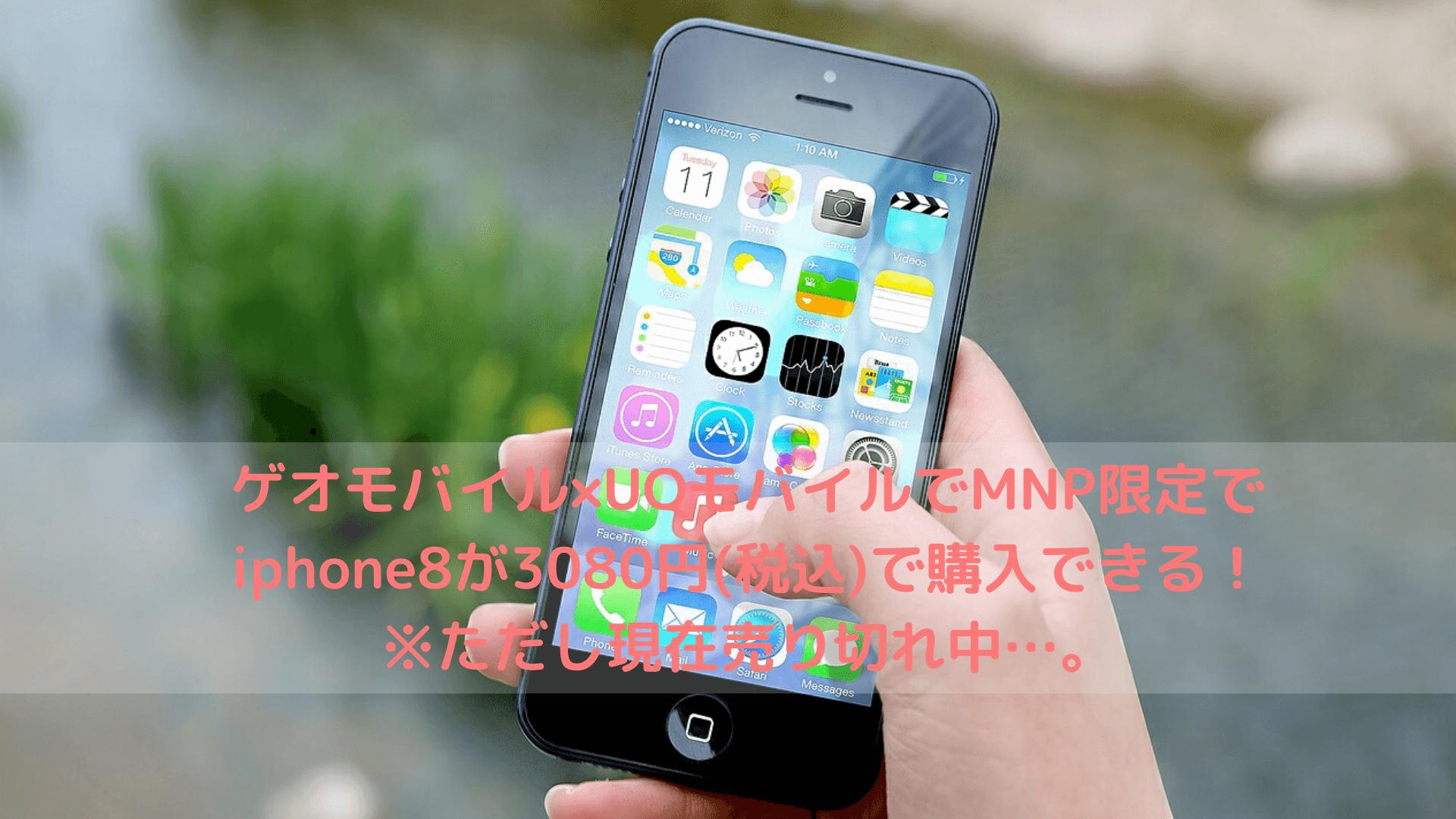 ゲオモバイル×UQモバイルでMNP限定でiphone8が3080円(税込)で購入できる!※ただし現在売り切れ中…。