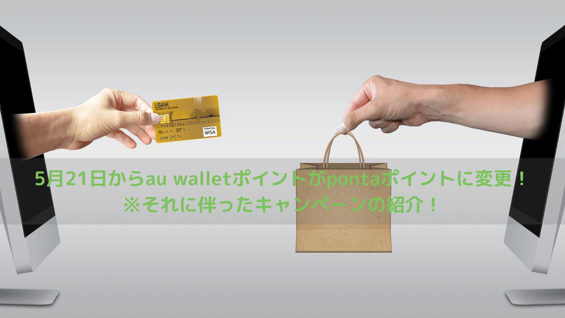 5月21日からau walletポイントがpontaポイントに変更!※それに伴ったキャンペーンの紹介!