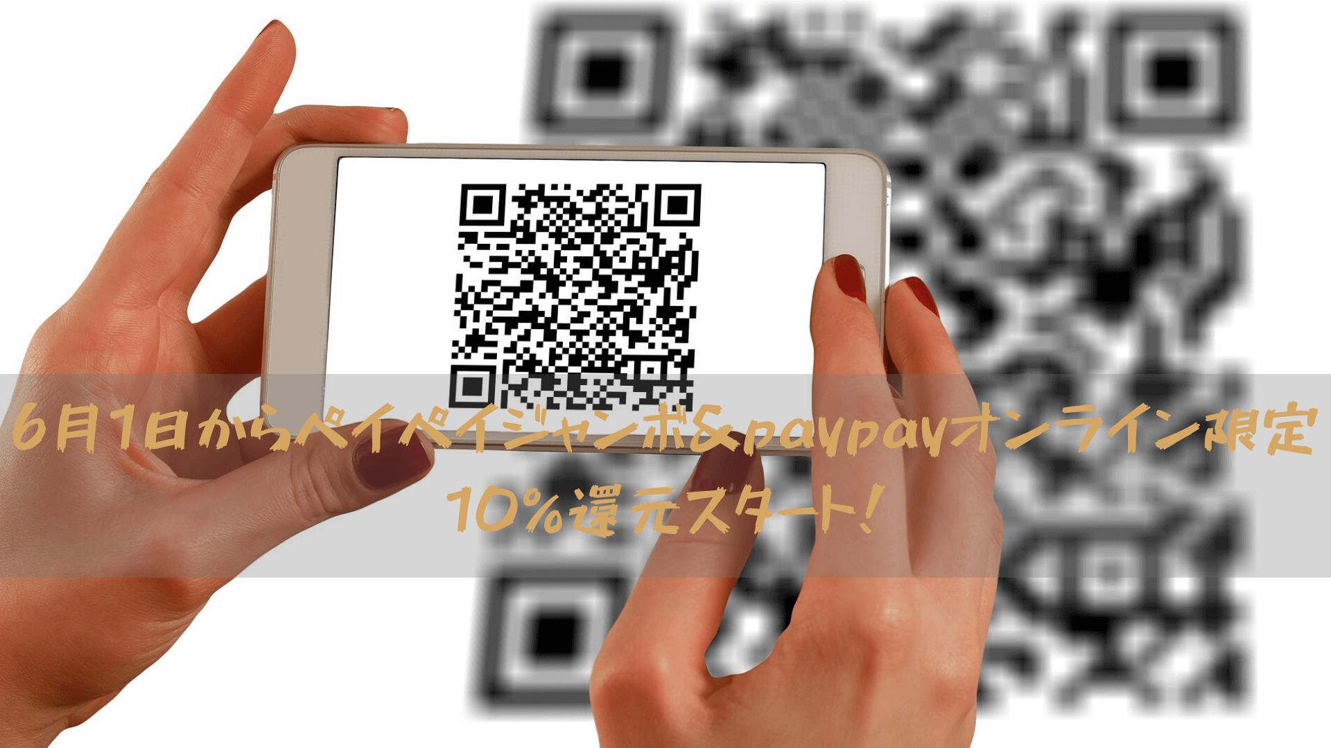 6月1日からペイペイジャンボ&paypayオンライン限定10%還元スタート!