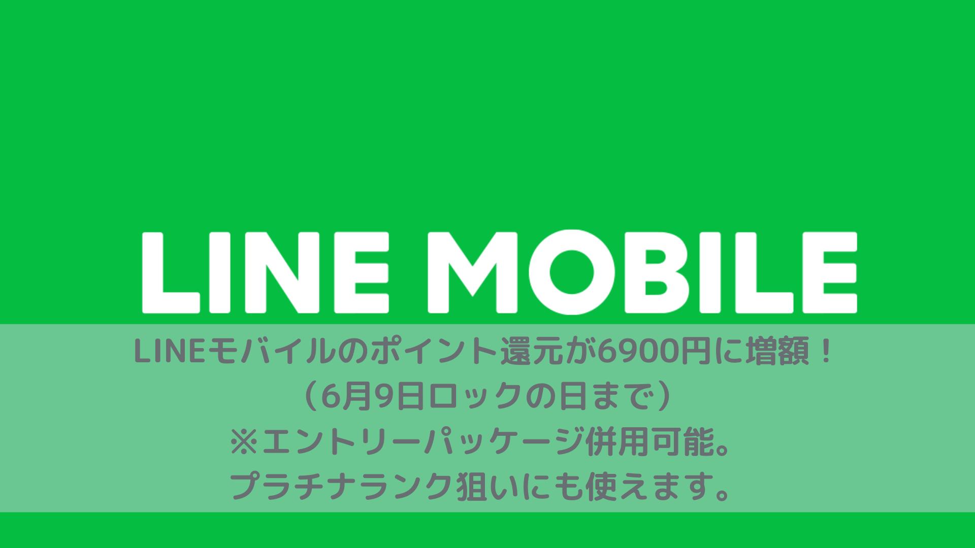 LINEモバイルのポイント還元が6900円に増額!(6月9日ロックの日まで)※エントリーパッケージ併用可能。プラチナランク狙いにも使えます。