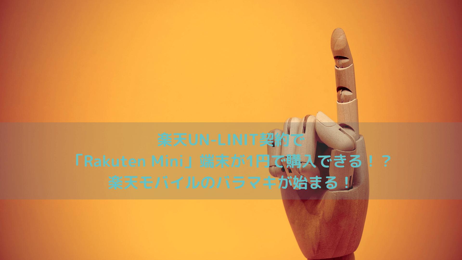 楽天UN-LINIT契約で「Rakuten Mini」端末が1円で購入できる!?楽天モバイルのバラマキが始まる!