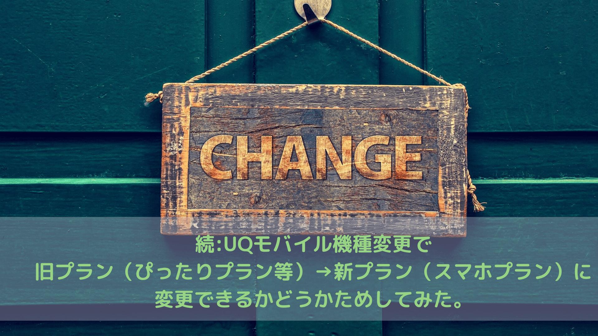 続UQモバイル機種変更で旧プラン(ぴったりプラン等)→新プラン(スマホプラン)に変更できるかどうかためしてみた。