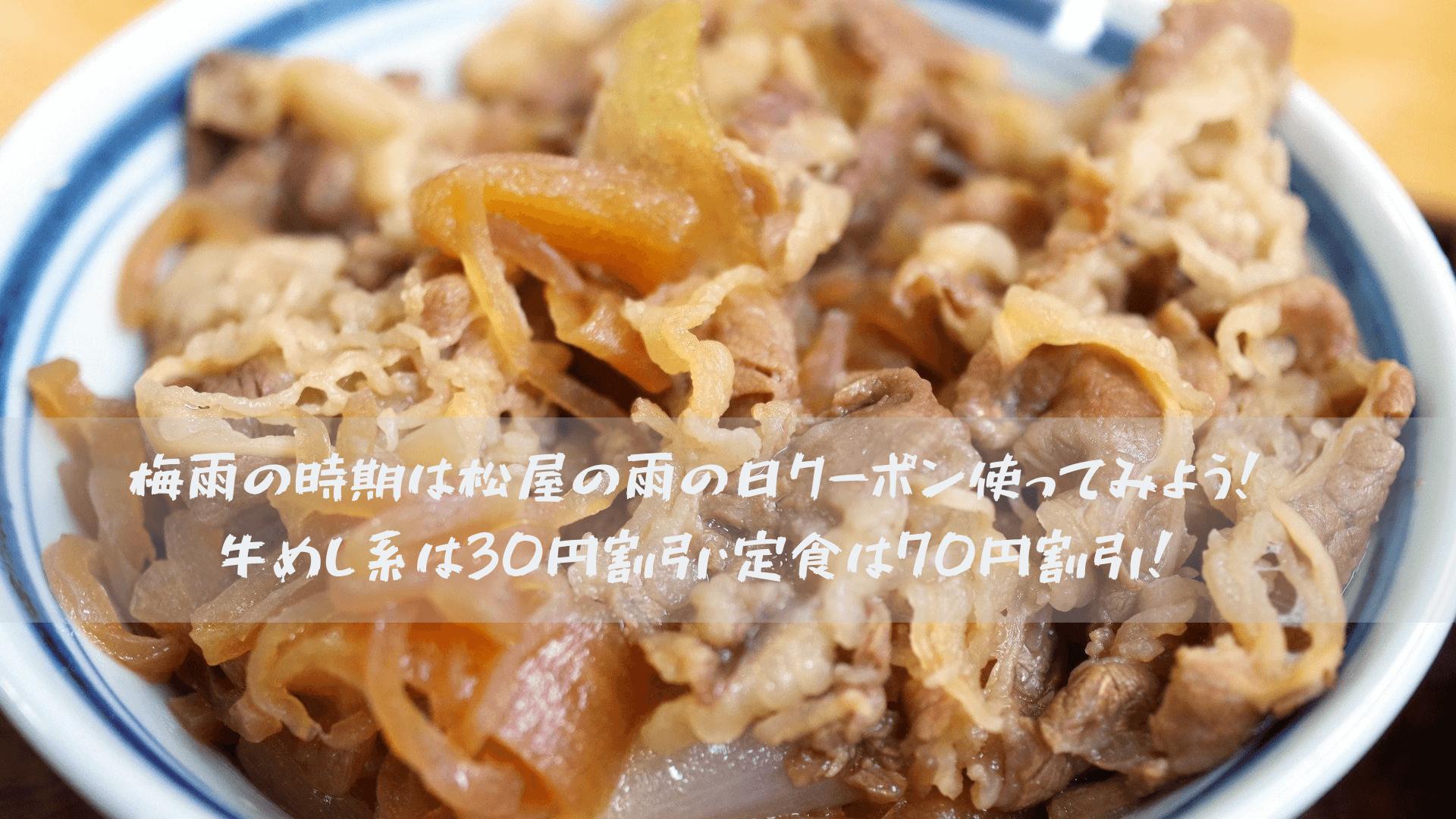 梅雨の時期は松屋の雨の日クーポン使ってみよう!牛めし系は30円割引・定食は70円割引!