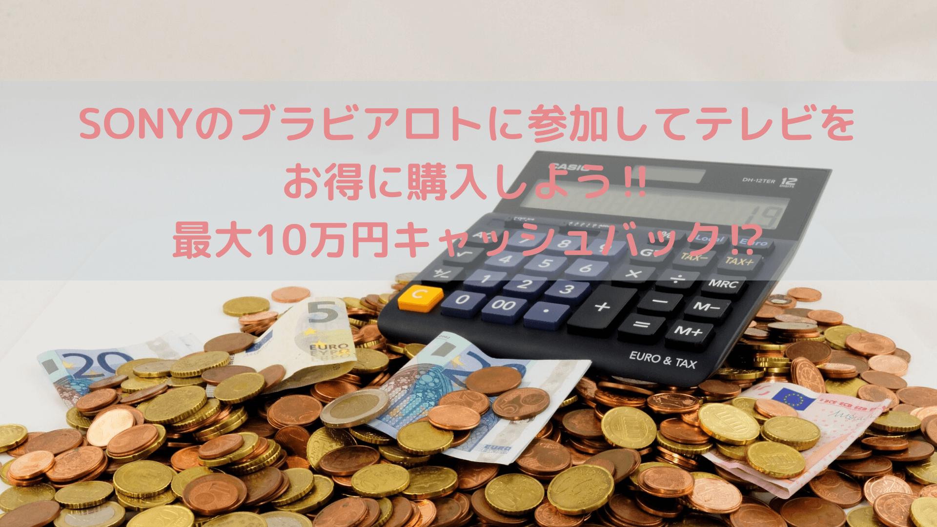SONYのブラビアロトに参加してテレビをお得に購入しよう‼︎最大10万円キャッシュバック⁉︎