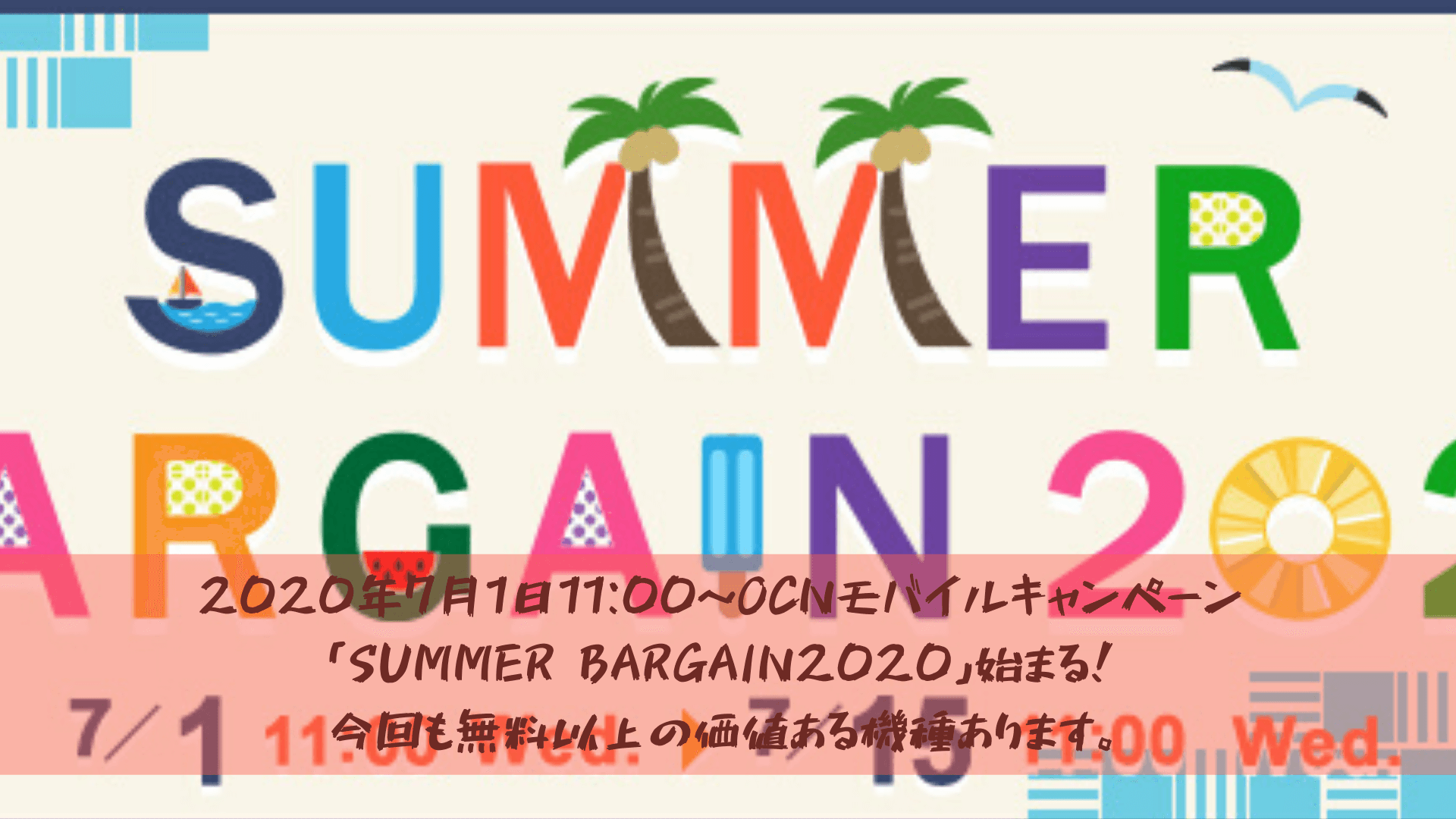 2020年7月1日11:00~OCNモバイルキャンペーン「SUMMER BARGAIN2020」始まる!今回も無料以上の価値ある機種あります。