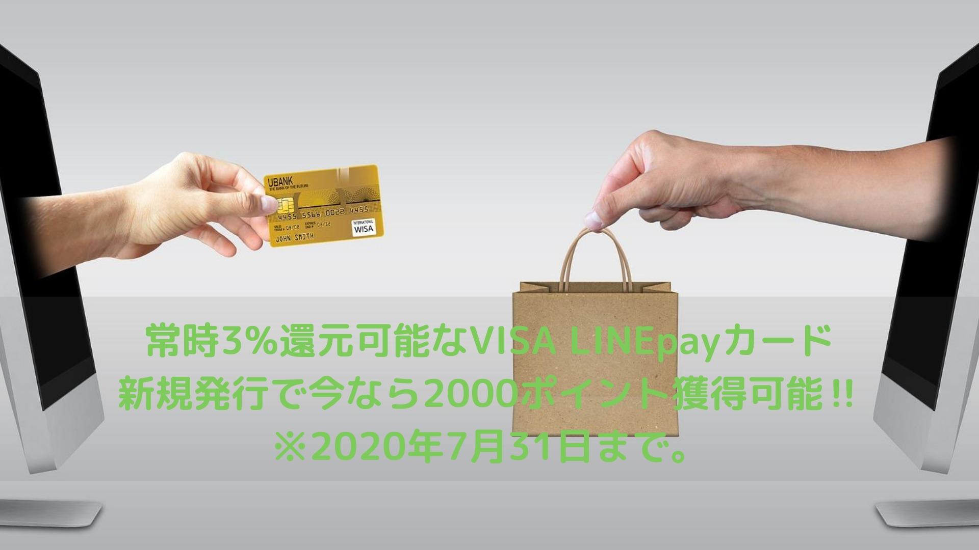 常時3%還元可能なVISA LINEpayカード新規発行で今なら2000ポイント獲得可能‼︎※2020年7月31日まで。