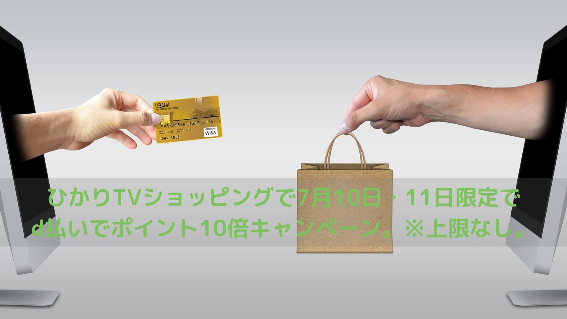 ひかりTVショッピングで7月10日・11日限定でd払いをすればポイント10倍キャンペーン。※上限なし。