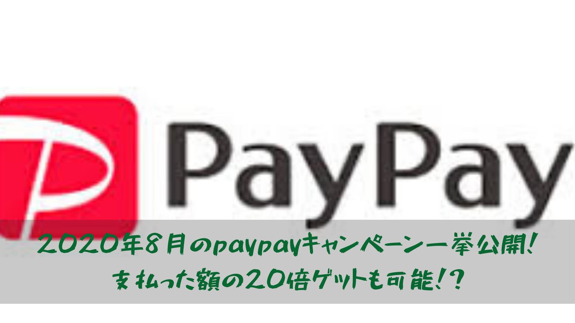 2020年8月のpaypayキャンペーン一挙公開!支払った額の20倍ゲットも可能!?
