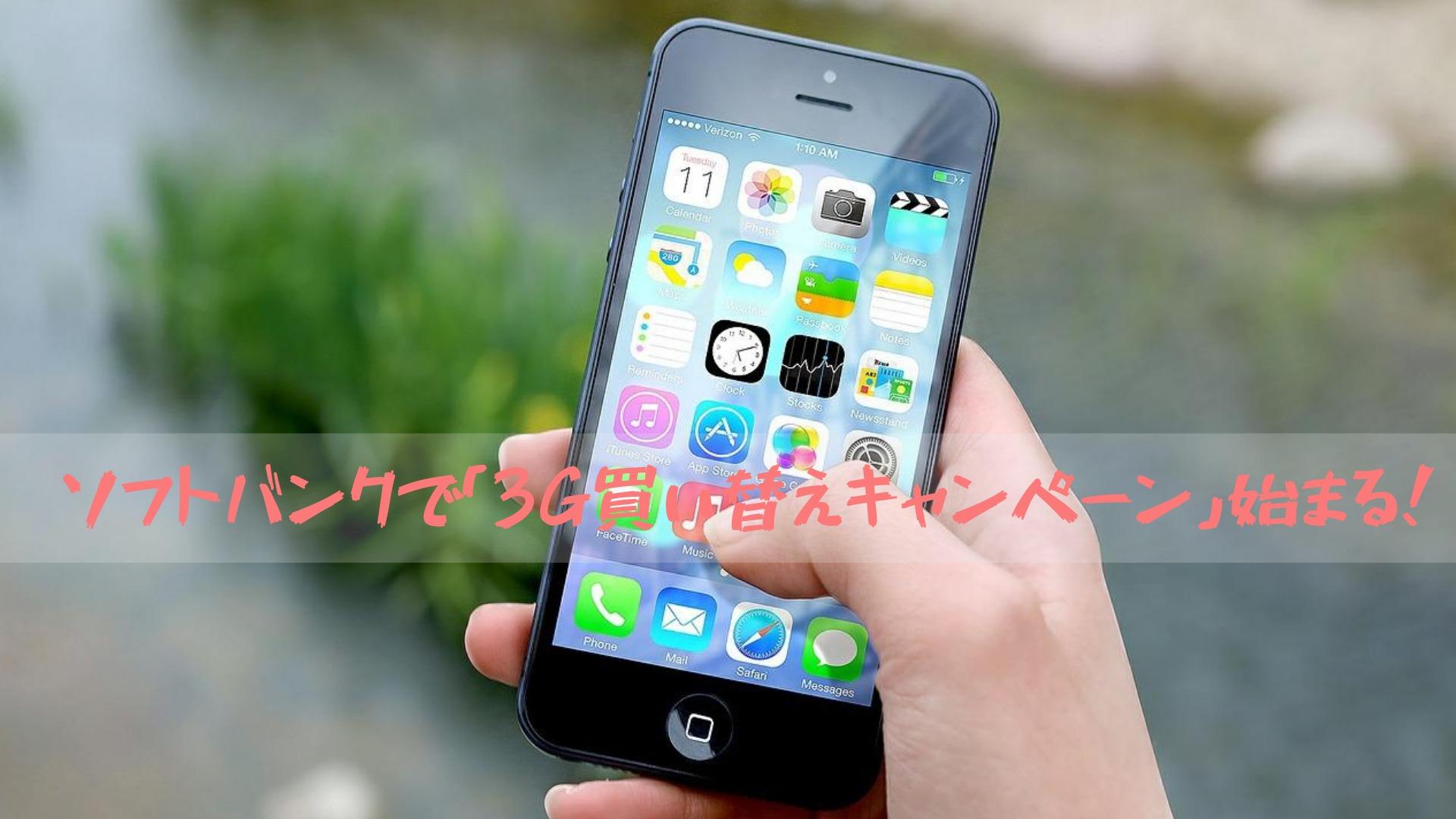 ソフトバンクで「3G買い替えキャンペーン」始まる!