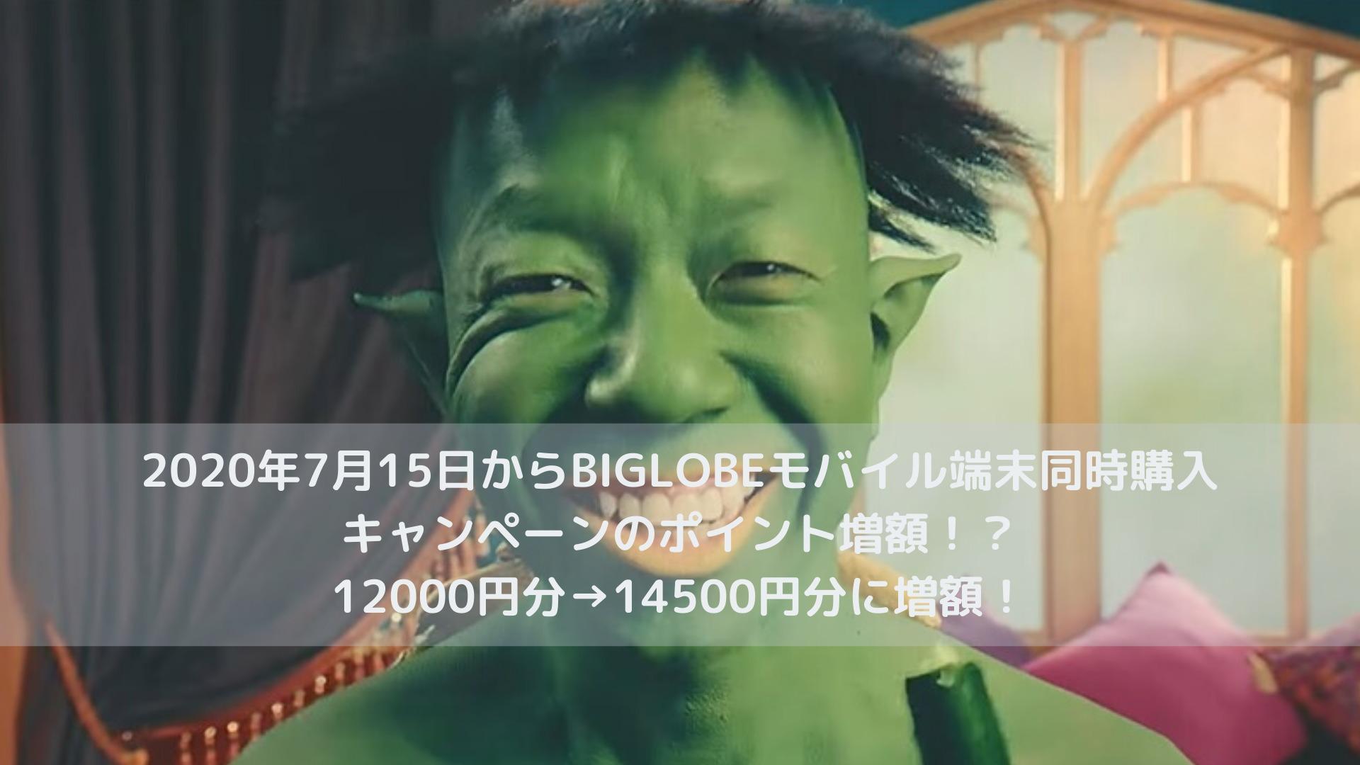 2020年7月15日BIGLOBEモバイル端末同時購入キャンペーンのポイント増額!?12000円分→14500円分に増額!