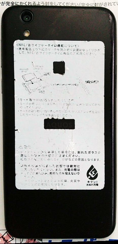 裏側SH-01K