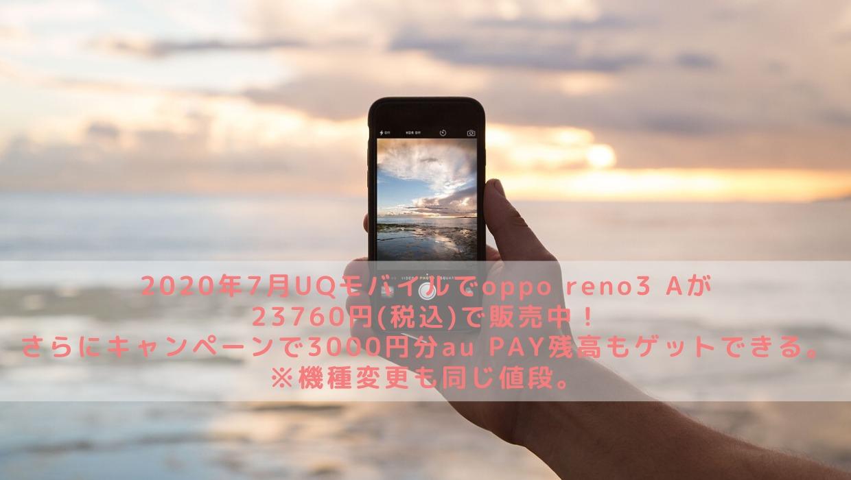 2020年7月UQモバイルでoppo reno3 Aが23760円(税込)で販売中!さらにキャンペーンで3000円分au PAY残高もゲットできる。※機種変更も同じ値段。