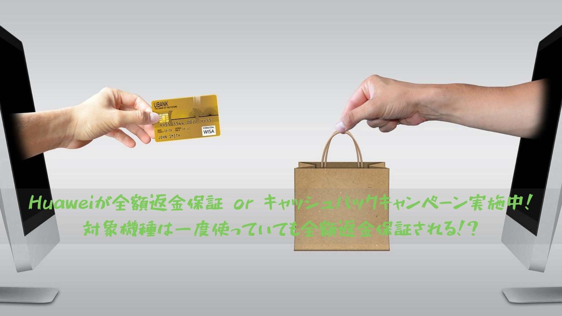 Huaweiが全額返金保証 or キャッシュバックキャンペーン実施中!対象機種は一度使っていても全額返金保証される!?
