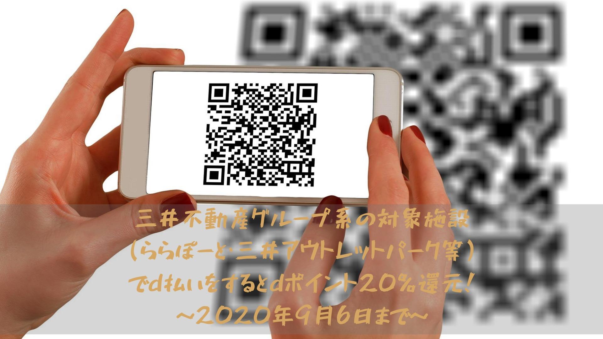 三井不動産グループ系の対象施設(ららぽーと・三井アウトレットパーク等)でd払いをするとdポイント20%還元!~2020年9月6日まで~
