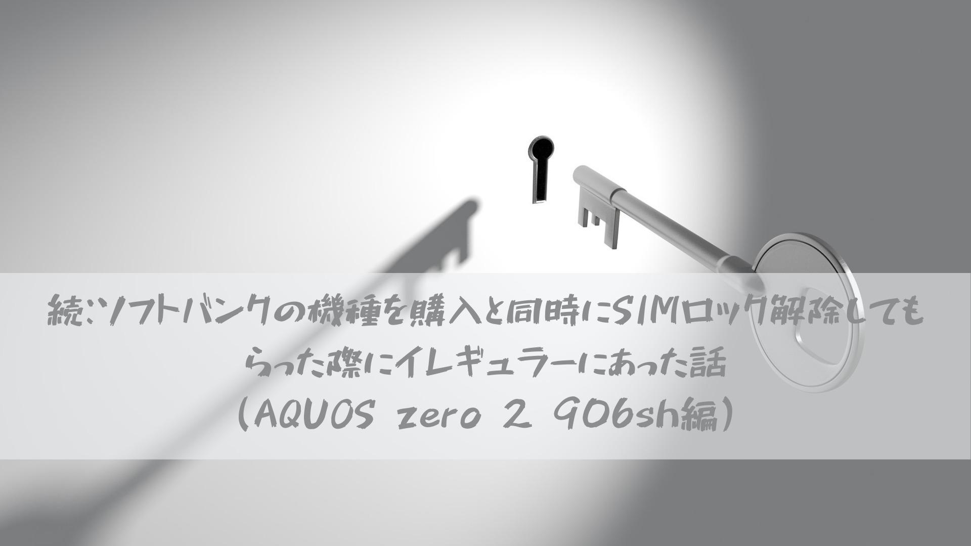 続:ソフトバンクの機種を購入した際にSIMロック解除してもらった際にイレギュラーにあった話(AQUOS zero 2 906sh編)