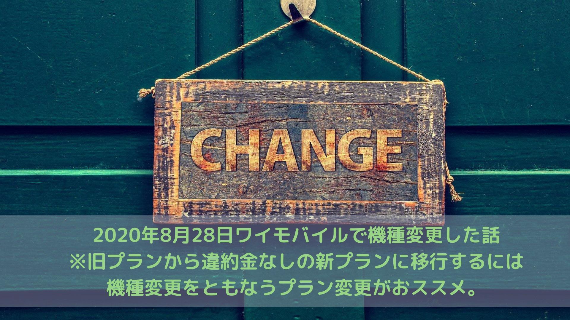 2020年8月28日ワイモバイルで機種変更した話※旧プランから違約金なしの新プランに移行するには機種変更をともなうプラン変更がおススメ。