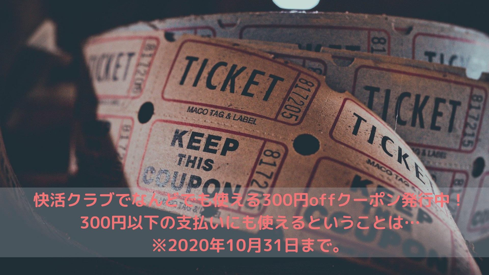 快活クラブでなんどでも使える300円offクーポン発行中!300円以下の支払いにも使えるということは…※2020年10月31日まで。