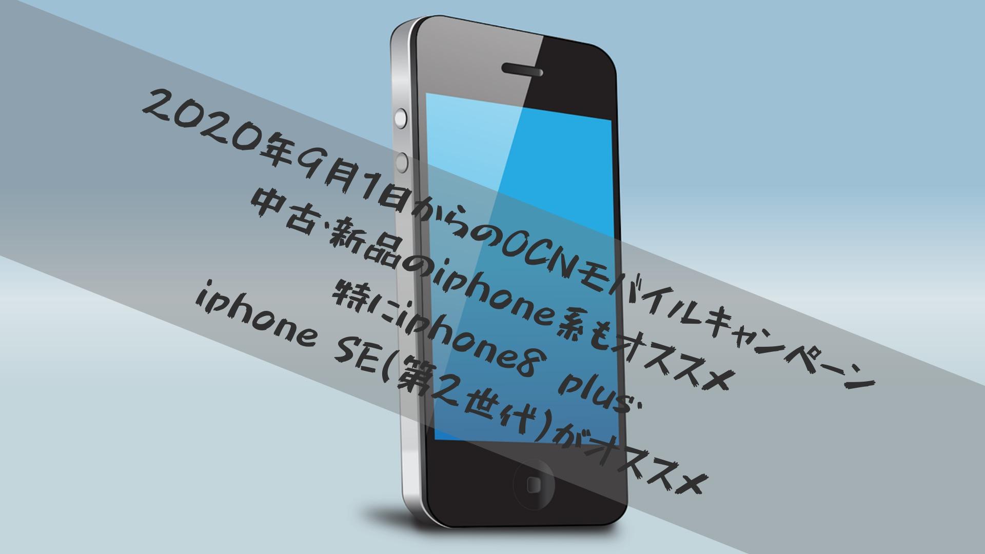 2020年9月1日からのOCNモバイルキャンペーン中古・新品のiphone系もオススメ※特にiphone8 plus・iphone SE(第2世代がオススメ))