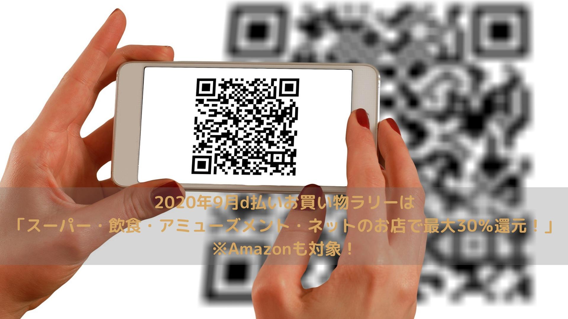 2020年9月d払いお買い物ラリーは「スーパー・飲食・アミューズメント・ネットのお店で最大30%還元!」※Amazonも対象!