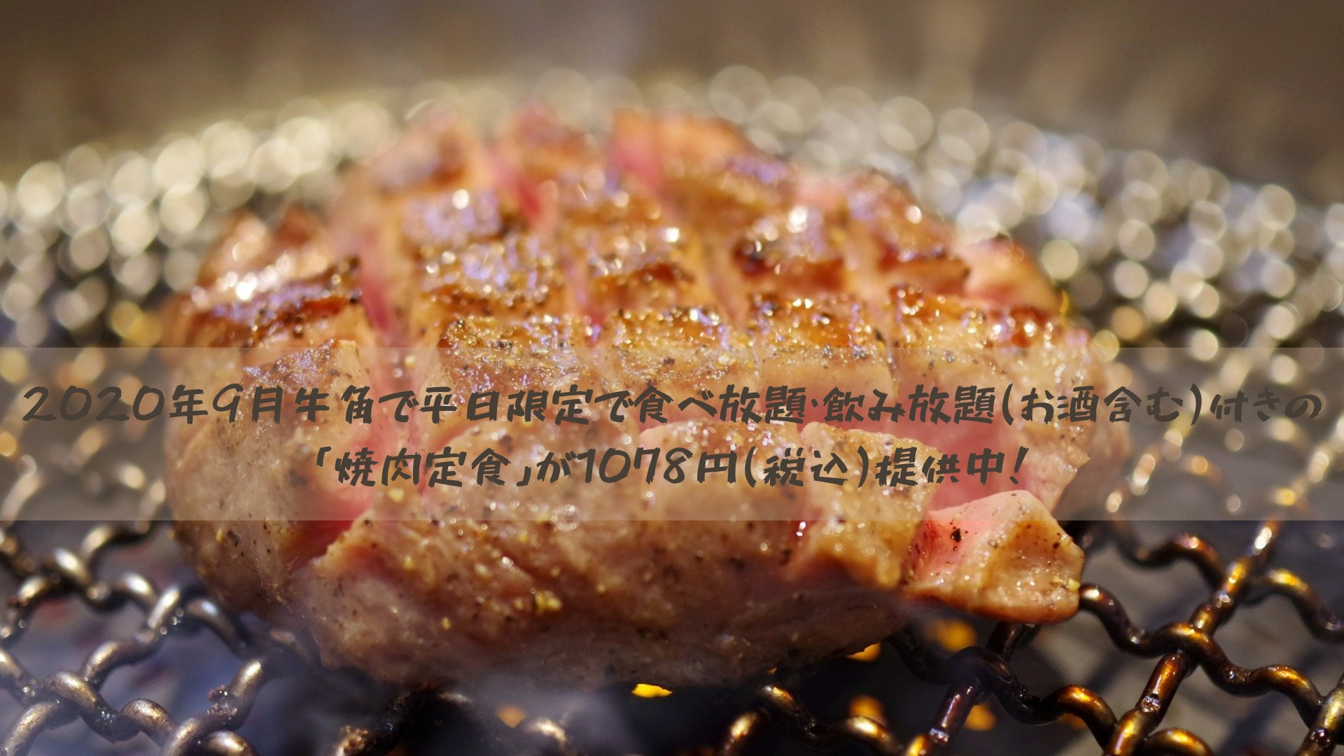 2020年9月牛角で平日限定で食べ放題・飲み放題(お酒含む)付きの「焼肉定食」が1078円(税込)提供中!