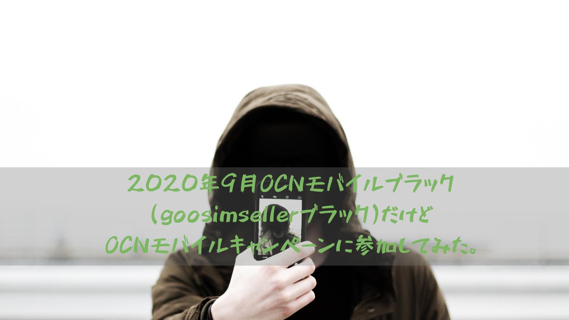 2020年9月OCNモバイルブラック(goosimsellerブラック)だけどOCNモバイルキャンペーンに参加してみた。