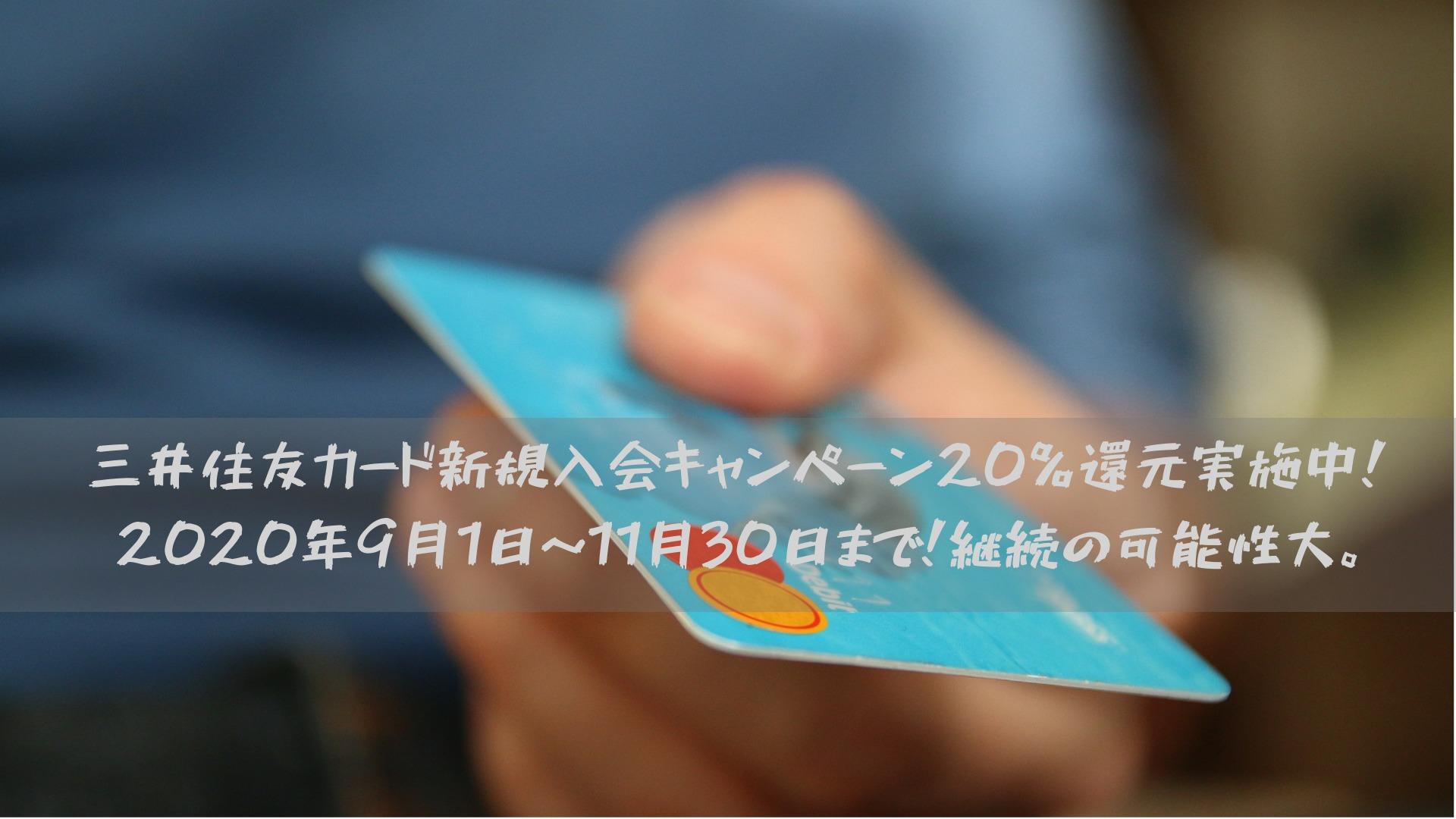 三井住友カード新規入会キャンペーン20%還元実施中!2020年9月1日~11月30日まで!継続の可能性大。