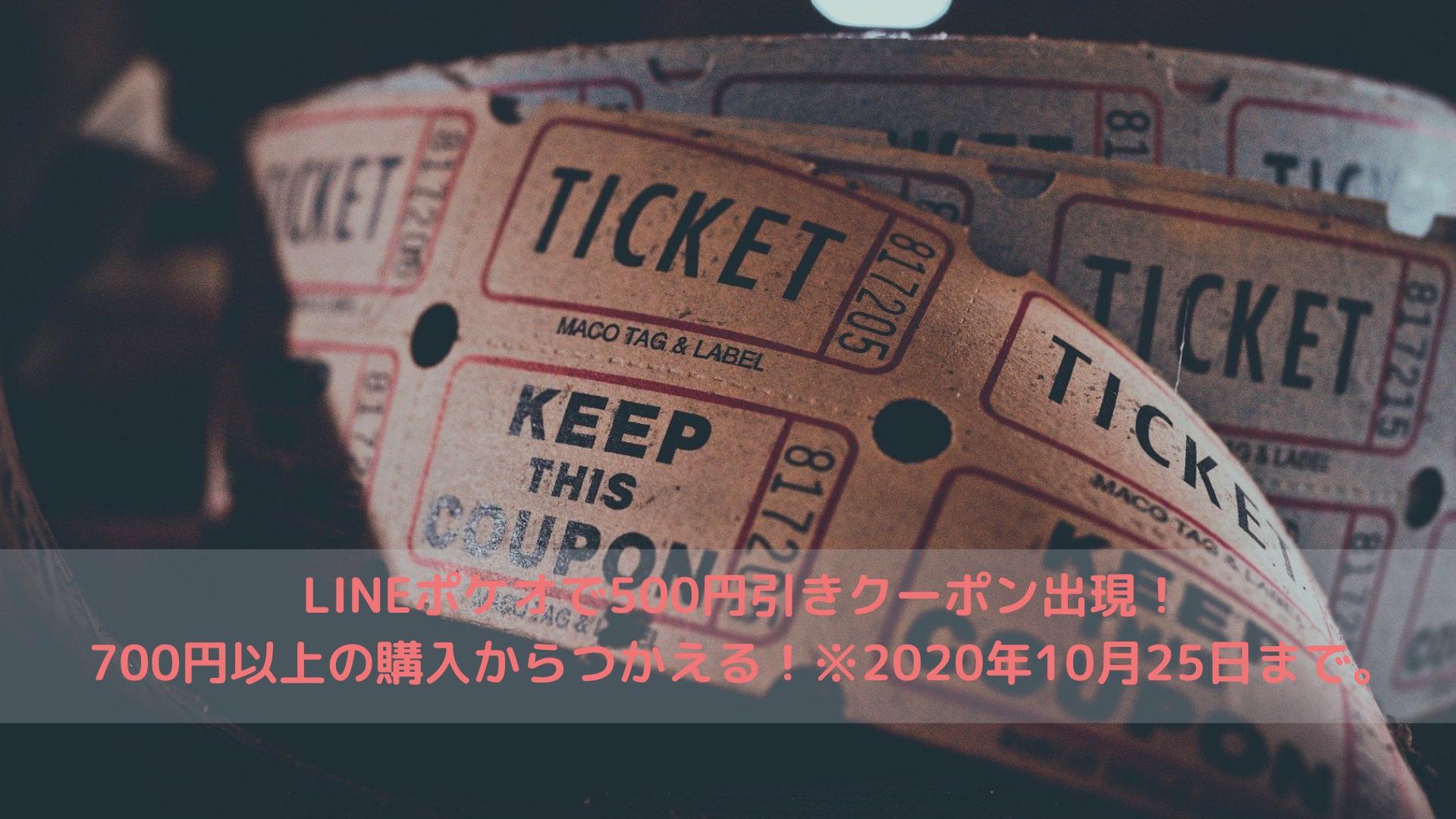 LINEポケオで500円引きクーポン出現!700円以上の購入からつかえる!※2020年10月25日まで。