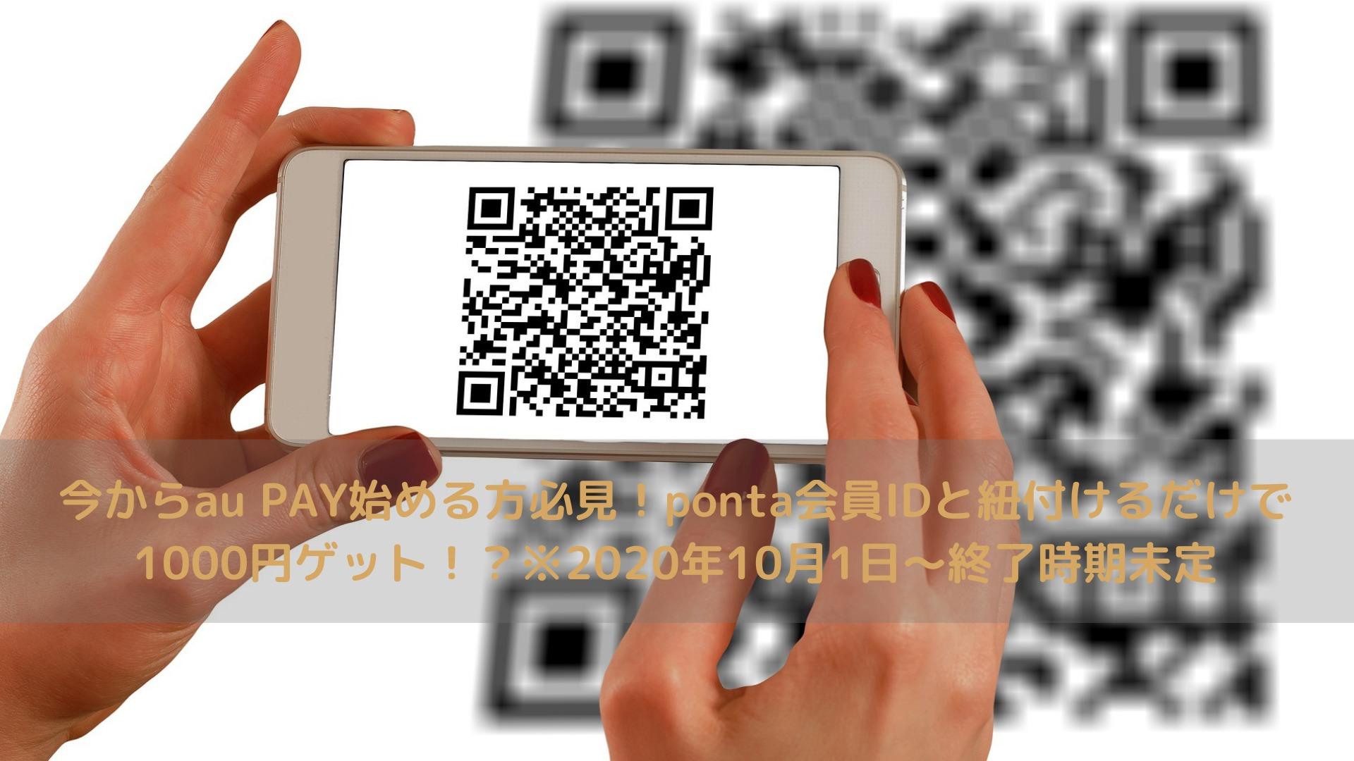 今からau PAY始める方必見!ponta会員IDと紐付けるだけで1000円ゲット!?※2020年10月1日~終了時期未定