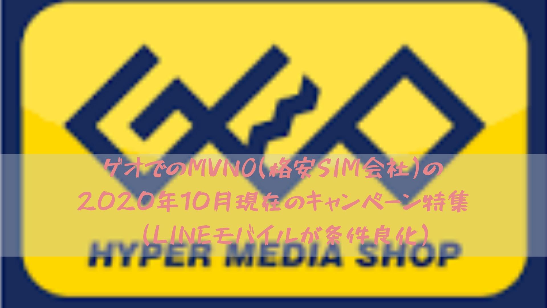 ゲオでのMVNO(格安SIM会社)の2020年10月現在のキャンペーン特集‼︎(LINEモバイルが条件良化)