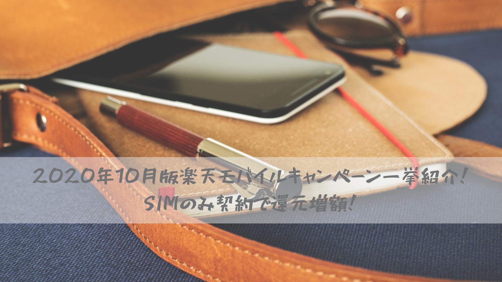 2020年10月版楽天モバイルキャンペーン一挙紹介!SIMのみ契約で還元増額!