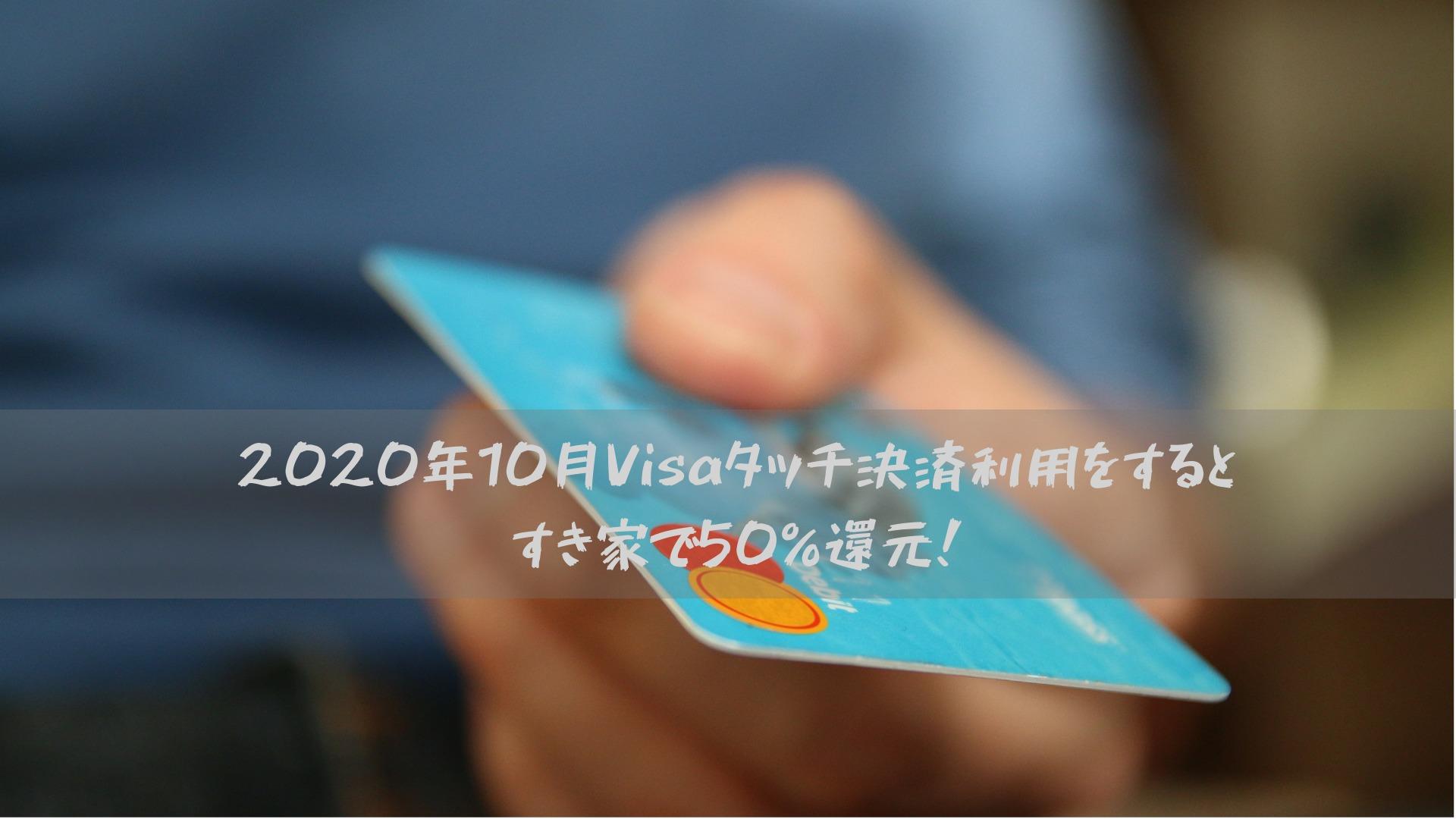 2020年10月Visaタッチ決済利用をするとすき家で50%還元!