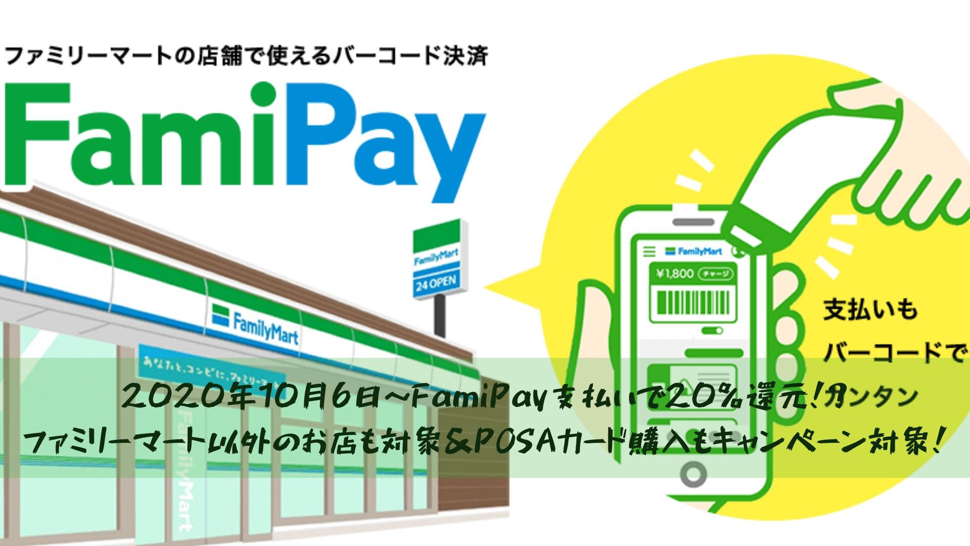 2020年10月6日~FamiPay支払いで20%還元!?ファミリーマート以外のお店も対象&POSAカード購入もキャンペーン対象!