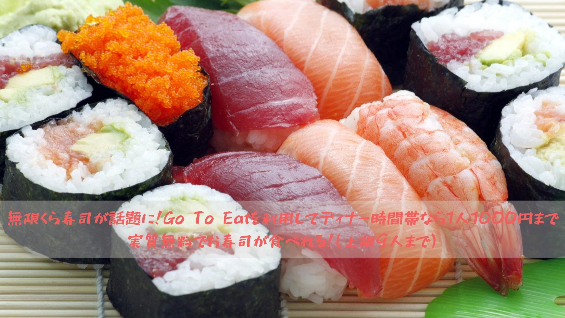無限くら寿司が話題に!Go To Eatを利用してディナー時間帯なら1人1000円まで 実質無料でお寿司が食べれる!(上限9人まで)